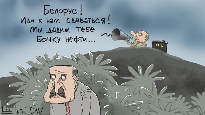 Лукашенко прячется в кустах, а Путин с горки кричит, чтобы тот шел сдаваться