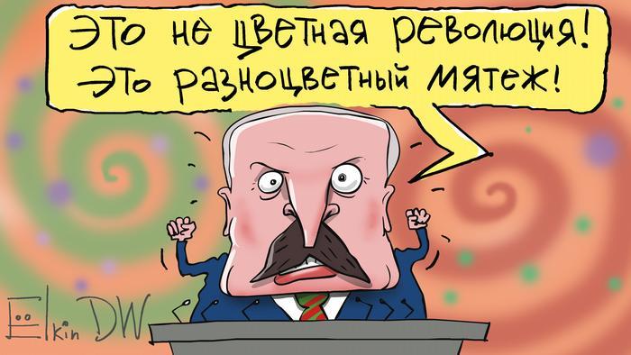 Лукашенко о протестах в Беларуси. Диагноз в одной картинке. Карикатура Сергея Елкина