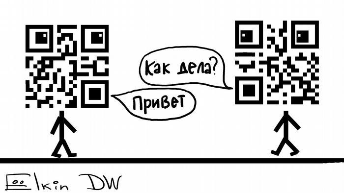 Два цифровых штрих-кода обмениваются приветствиями