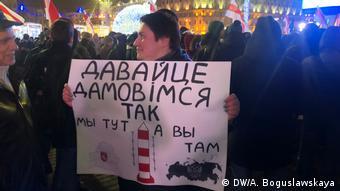 Плакат на митинге против сближения Беларуси с Россией, декабрь 2019 года